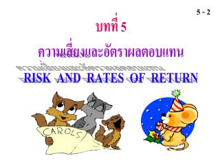 5  RISK  AND  RATES  OF  RETURN