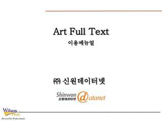 Art Full Text 이용메뉴얼