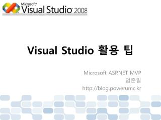 Visual Studio  활용 팁
