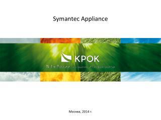 Symantec Appliance