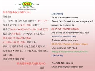 Lijay  trading To: All our valued customers