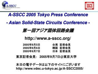 A-SSCC 2005 Tokyo Press Conference -  Asian Solid - State Circuits Conference  - 第一回アジア固体回路会議 a-