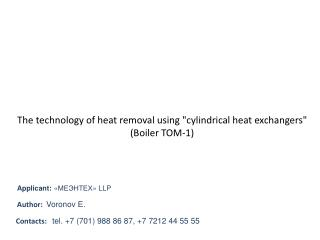 """The technology of heat removal using """"cylindrical heat exchangers"""" (Boiler TOM-1)"""