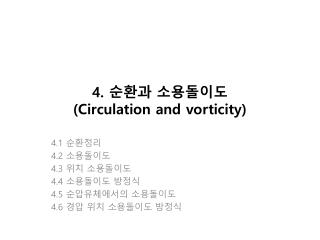 4.  순환과 소용돌이도 (Circulation and  vorticity )