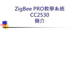 ZigBee PRO 教學系統 CC2530 簡介