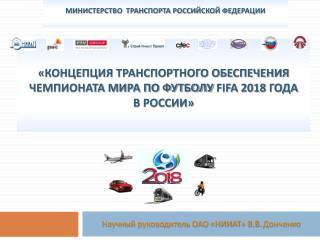 «Концепци я  транспортного обеспечения  Чемпионата мира по футболу  FIFA  2018  года  в России»