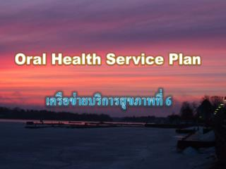 Oral Health Service Plan