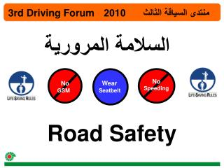 3rd Driving Forum