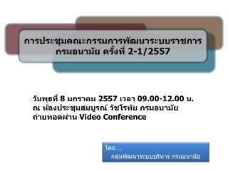 การประชุมคณะกรรมการพัฒนาระบบราชการ กรมอนามัย ครั้งที่ 2-1/2557