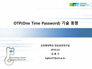 OTP(One Time Password)  기술 동향