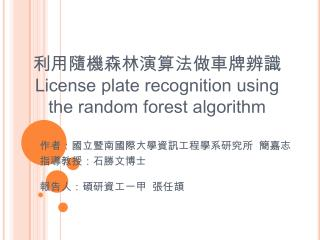 利用隨機森林演算法做車牌辨識 License plate recognition using  the  random  forest algorithm