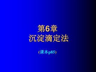 第 6 章 沉淀滴定法