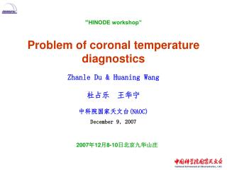 Problem of coronal temperature diagnostics