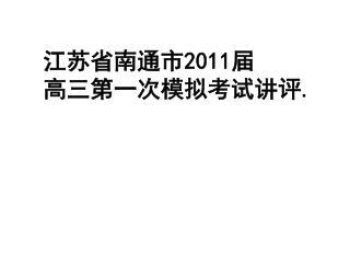 江苏省南通市 2011 届 高三第一次模拟考试讲评 .