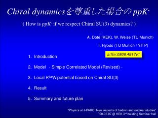 Chiral dynamics を尊重した場合の  ppK -