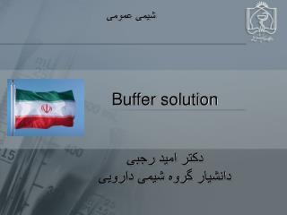 Buffer solution دکتر امید رجبی دانشیار گروه شیمی دارویی