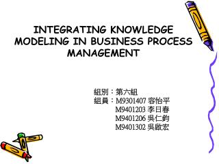INTEGRATING KNOWLEDGE MODELING IN BUSINESS PROCESS MANAGEMENT