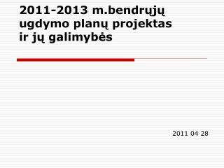 2011-2013 m.bendrųjų ugdymo planų projektas  ir jų galimybės
