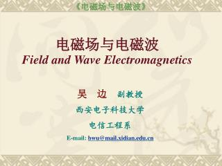 电磁场与电磁波 Field and Wave Electromagnetics