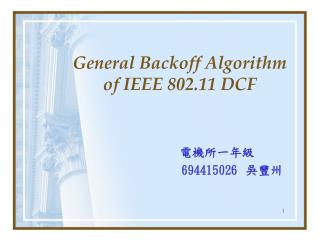 General Backoff Algorithm of IEEE 802.11 DCF
