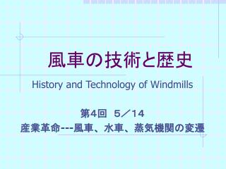 History and Technology of Windmills  4 5