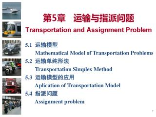 5.1   运输模型  Mathematical Model of  Transportation Problems 5.2   运输单纯形法