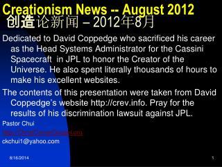 Creationism News -- August 2012 创造 论新闻  – 2012 年 8 月