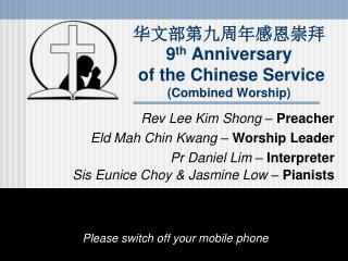 华文部第九周年感恩崇拜 9 th  Anniversary  of the Chinese Service  (Combined Worship)