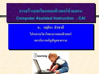 การสร้างบทเรียนคอมพิวเตอร์ช่วยสอน  Computer Assisted Instruction  :  CAI
