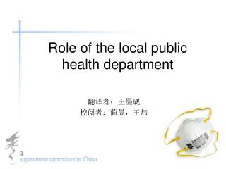 Role of the local public health department