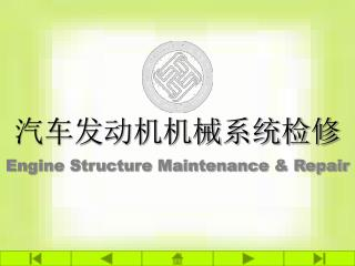 汽车发动机机械系统检修 Engine Structure Maintenance & Repair