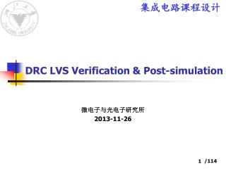 DRC LVS Verification & Post-simulation