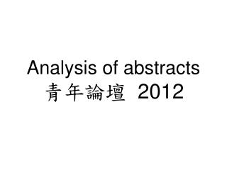 Analysis of abstracts 青年論壇   2012