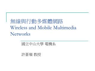 無線與行動多媒體網路 Wireless and Mobile Multimedia Networks
