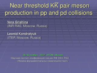 Near threshold KK pair meson production in pp and pd collisions