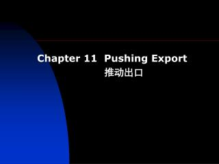 Chapter 11  Pushing Export 推动出口