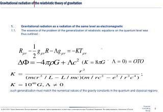 Gravitational radiation of the relativistic theory of gravitation