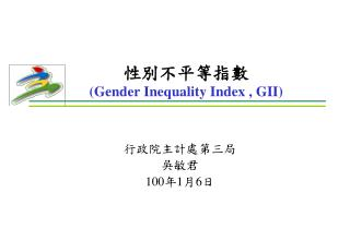 性別不平等指數 (Gender Inequality Index , GII)