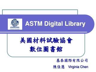 ASTM Digital Library