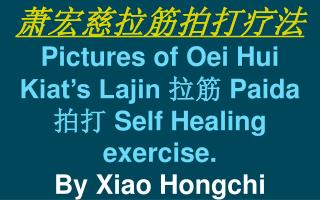 萧宏慈拉筋拍打疗法 Pictures of Oei Hui Kiat's Lajin  拉筋  Paida  拍打  Self Healing exercise.  By Xiao H