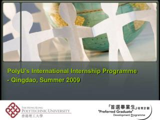 PolyU's International Internship Programme  - Qingdao, Summer 2009