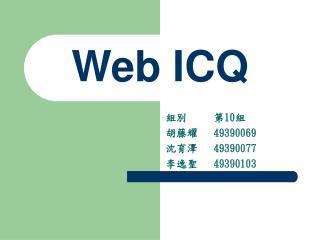 Web ICQ
