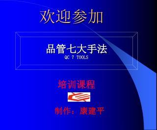 品管七大手法 QC 7 TOOLS