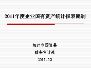 2011 年度企业国有资产统计报表编制