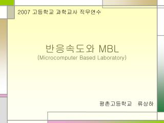 반응속도와  MBL (Microcomputer Based Laboratory)