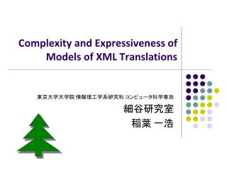 Complexity and Expressiveness of  Models of XML Translations