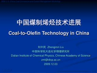 中国煤制烯烃技术进展 Coal-to-Olefin Technology in China