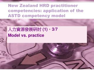 New Zealand HRD practitioner competencies: application of the ASTD competency model