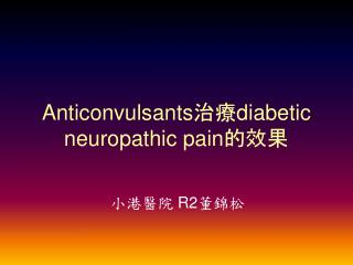 Anticonvulsants 治療 diabetic neuropathic pain 的效果