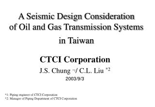 A Seismic Design Consideration of Oil and Gas Transmission Systems in Taiwan